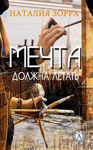 Наталия Зорра -Мечта должна летать