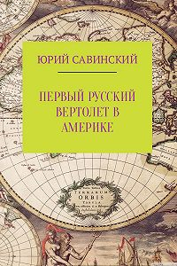 Юрий Савинский -Первый русский вертолет в Америке