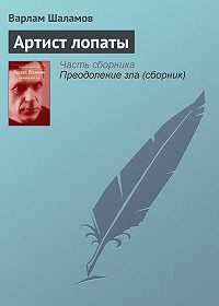Варлам Шаламов -Артист лопаты