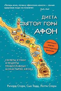 Сью Тодд -Диета Святой Горы Афон. Секреты кухни и рецепты православных монастырей Афона