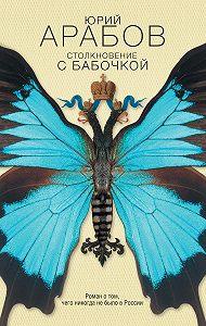 Юрий Арабов -Столкновение с бабочкой