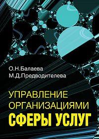 М. Д. Предводителева, О. Н. Балаева - Управление организациями сферы услуг