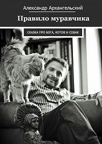 Александр Архангельский - Правило муравчика