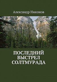 Александр Никонов -Последний выстрел Солтмурада
