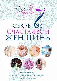 Ирина Норна -7 секретов счастливой женщины