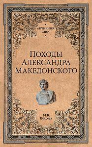 Михаил Борисович Елисеев -Походы Александра Македонского