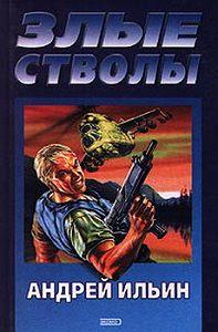 Андрей Ильин - Злые стволы