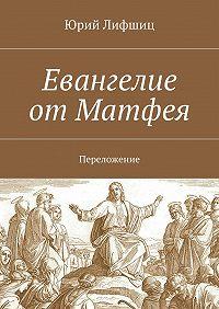Юрий Лифшиц -Евангелие отМатфея. Переложение