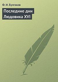Федор Булгаков -Последние дни Людовика XVI