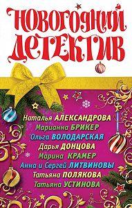 Анна и Сергей Литвиновы -Кликни Деда Мороза