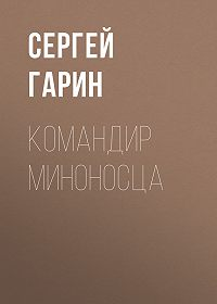 Сергей Гарин -Командир миноносца