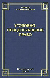 Коллектив Авторов -Уголовно-процессуальное право
