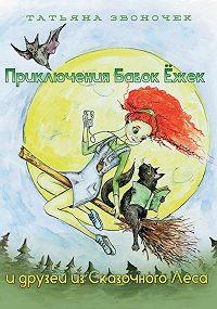 Татьяна Звоночек -Приключения Бабок Ёжек и друзей из Сказочного леса