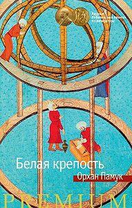 Орхан Памук -Белая крепость