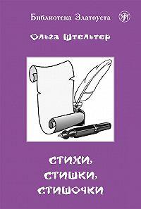 Ольга Штельтер -Стихи, стишки, стишочки