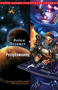 Вадим Полищук -Республиканец