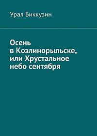 Урал Биккузин -Осень вКозлинорыльске, или Хрустальное небо сентября
