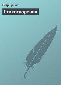 Петр Ершов - Стихотворения