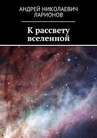 Андрей Ларионов -Крассвету вселенной