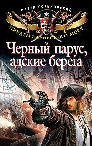 Павел Горьковский -Черный парус, адские берега
