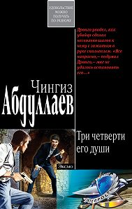 Чингиз Абдуллаев - Ангел боли: Три четверти его души