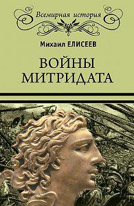Михаил Елисеев -Войны Митридата