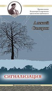 Алексей Самарин -Сигнализация