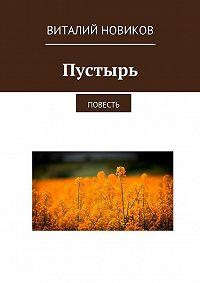 Виталий Новиков -Пустырь. Повесть