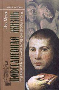 Лео Мулен -Повседневная жизнь средневековых монахов Западной Европы (X-XV вв.)