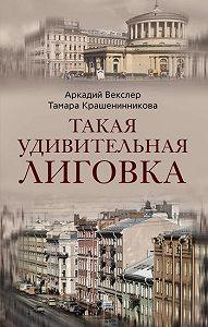 Аркадий Векслер -Такая удивительная Лиговка