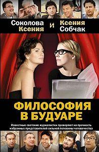 Ксения Собчак, Ксения Соколова - Философия в будуаре