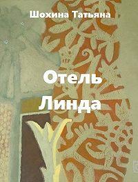 Татьяна Шохина -Отель «Линда»