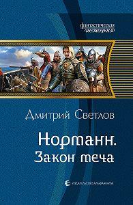 Дмитрий Светлов - Норманн. Закон меча