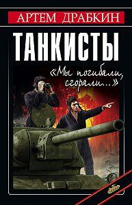Артем Драбкин -Танкисты. «Мы погибали, сгорали…»