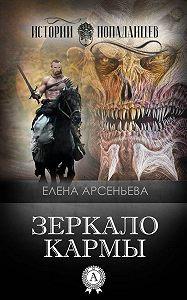 Елена Арсеньева -Зеркало кармы