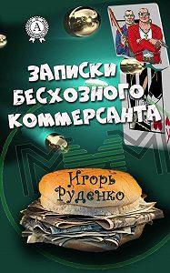 Игорь Руденко -Записки бесхозного коммерсанта