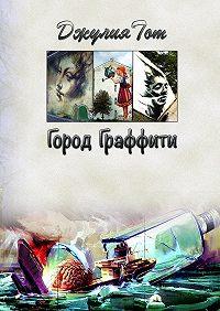 Джулия Тот -Город граффити
