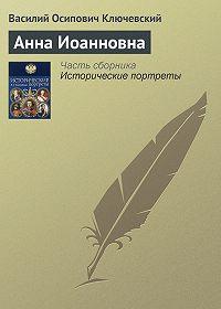 Василий Ключевский -Анна Иоанновна
