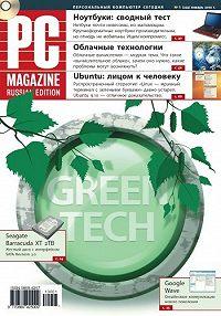 PC Magazine/RE - Журнал PC Magazine/RE №01/2010