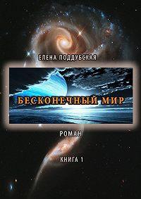 Елена Поддубская -Бесконечный мир. Роман. Книга 1