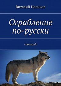 Виталий Новиков - Ограбление по-русски. сценарий