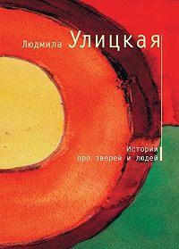 Людмила Улицкая -Бумажная победа