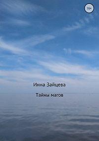 Инесса Зайцева -Тайны магов