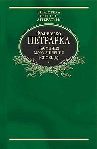Франческо Петрарка -Таємниця мого зцілення, або Книга бесід про байдужість до мирського (Сповідь)