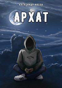 Александр Носов -Архат