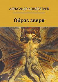 Александр Кондратьев -Образ зверя