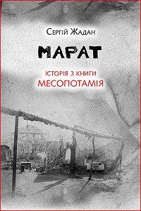 Сергей Жадан -Марат. Історія з книги «Месопотамія»