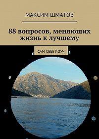 Максим Шматов -88вопросов, меняющих жизнь клучшему. Сам себе коуч