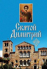 Святой Димитрий (сборник)