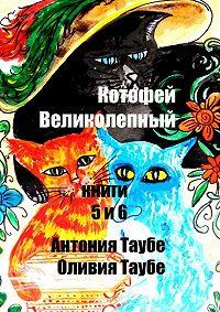 Оливия Таубе -Котофей Великолепный. Книги 5 и 6